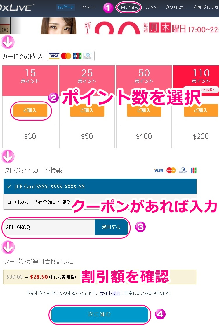 DXLIVEでクーポンを利用してポイントを購入