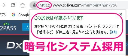 DXLIVEのセキュリティ