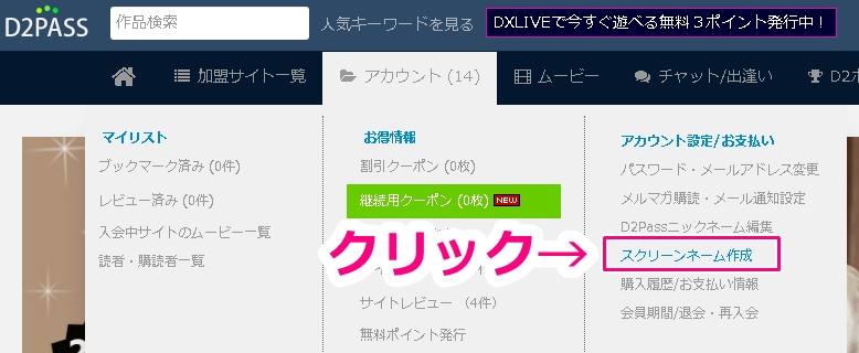 D2PASSのスクリーンネーム作成