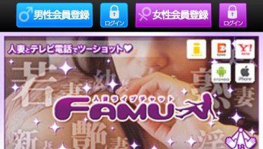 ファム(Famu)のクーポンや無料ポイントの獲得方法!モコムと比較!