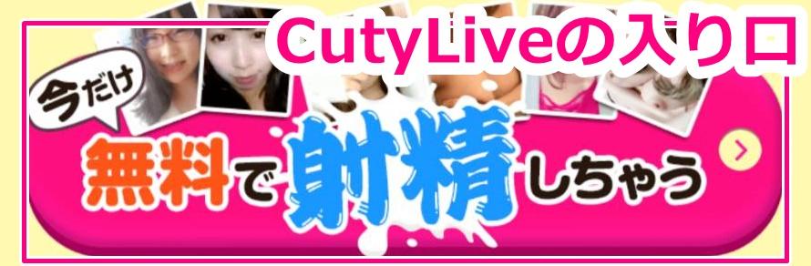 CutyLive