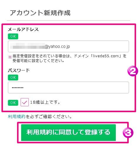 ライブデゴーゴーの新規アカウント作成