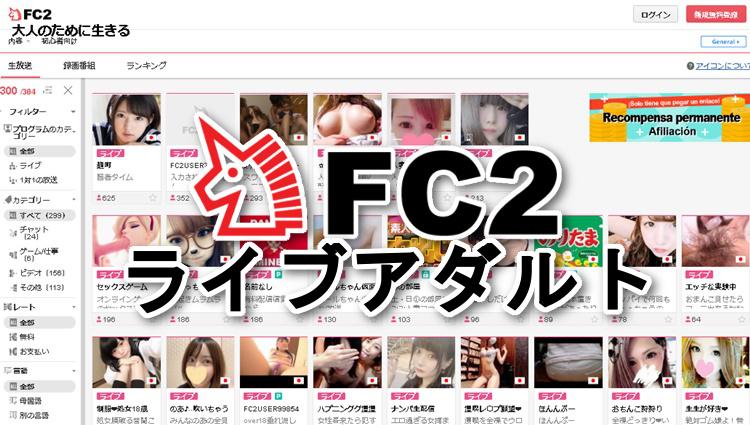 FC2ライブアダルト