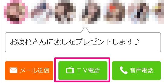 ライブチャットクレアのTV電話開始ボタン