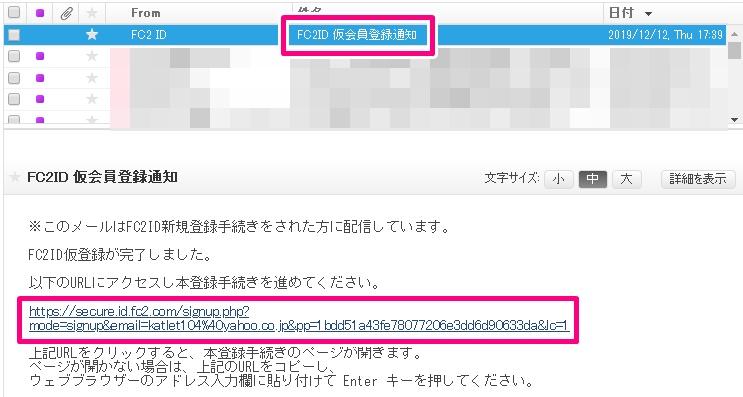 FC2ライブアダルトの仮会員登録メール