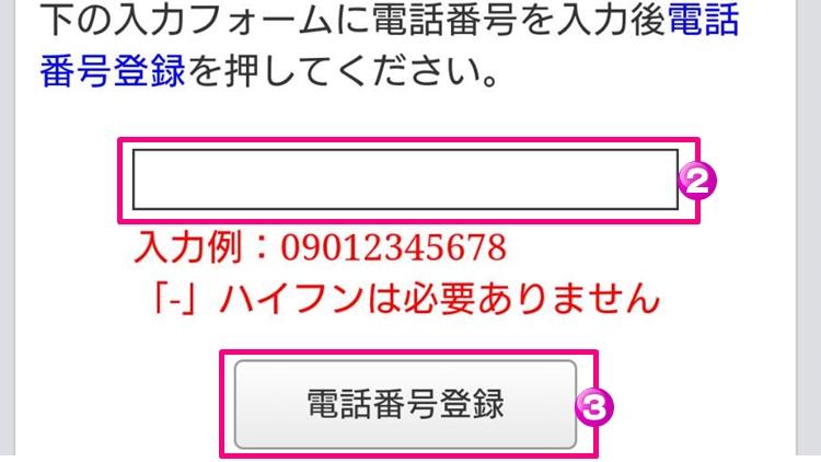 ライブチャットクレアの電話番号登録
