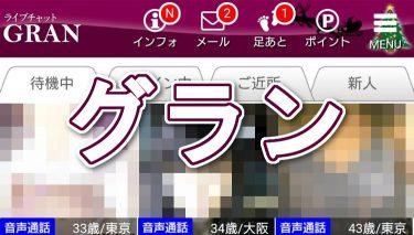 アダルトライブチャット【グラン】とは?【クレア】の違いを検証!