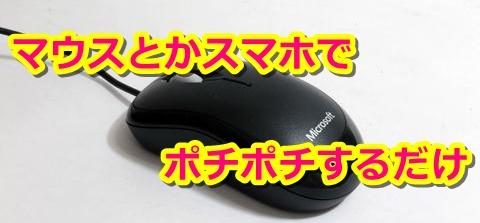 ライブチャットはマウスがあれば問題ない