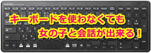 ライブチャットはキーボードを使わない