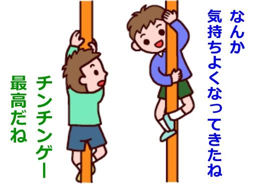 友達と登り棒でオナニー