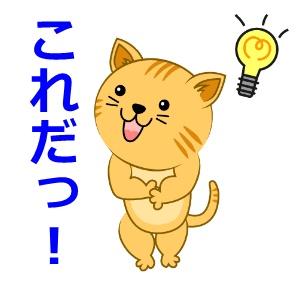 猫が良いアイデアを閃く