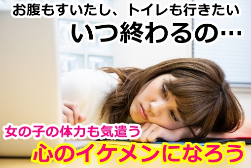 長時間のライブチャットで疲れた女性