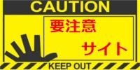 危険な要注意ライブチャットランキング