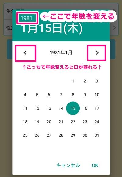 ライブチャットOASISの誕生日登録