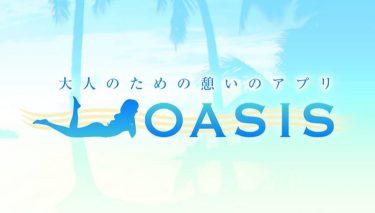 ライブチャットOASIS(オアシス)を無料で遊んでみた評価レビュー