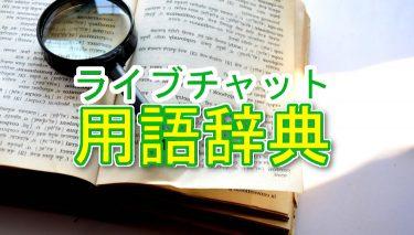 ライブチャット用語辞典!初級から上級まで難易度別に総まとめ