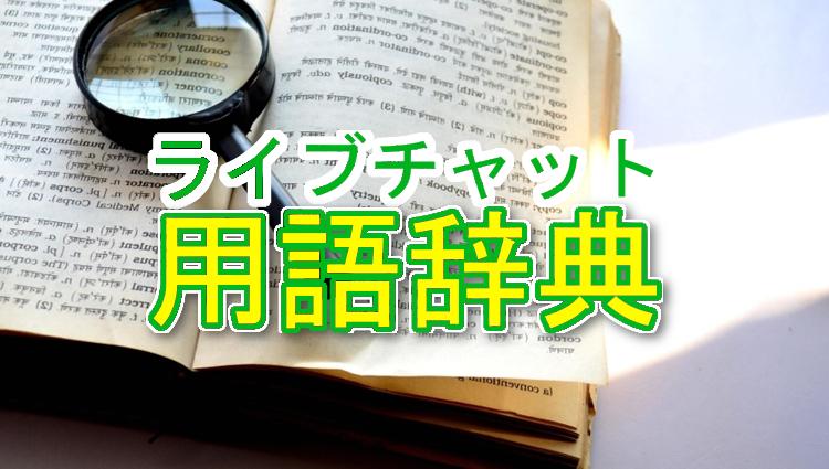 ライブチャット用語辞典