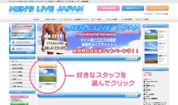メンズライブジャパンのサムネイル画像