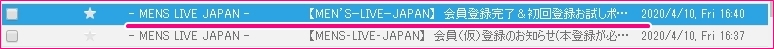 20200611メンズライブジャパンお試し無料ポイントを貰う為のメール