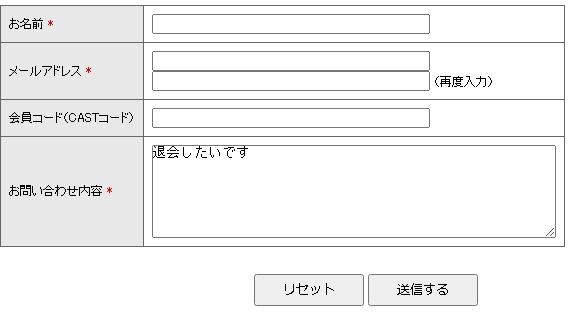 メンズライブジャパンの退会方法