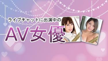 ライブチャットに出演しているAV女優一覧!直近のスケジュール!